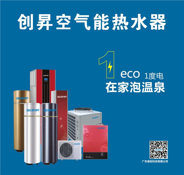 空气能热水器好吗?惠州创昇空气能热水器