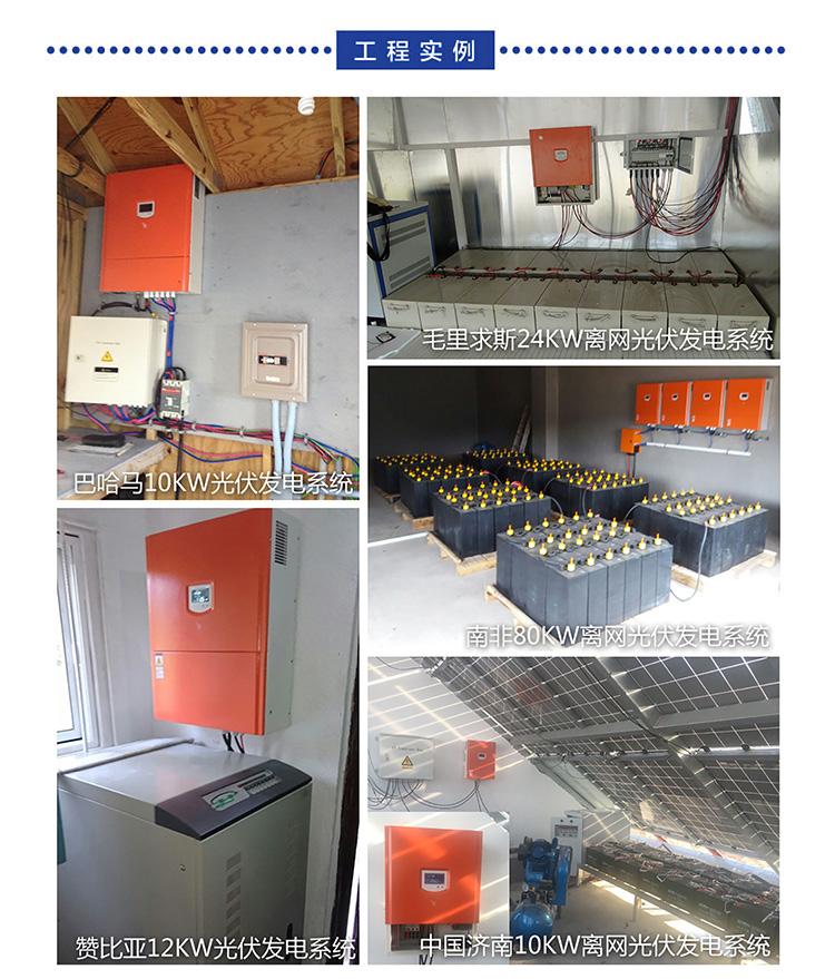 主要特点: 1.符合《CGC/GF002:2010》光伏方阵汇流箱技术规范 2.最多可接入24路光伏电池串列,单路输入阵列额定电流为10A最大可到15A; 3.总输出可承受最大电流为250A,最高电压为1000VDC; 4.单路光伏阵列加入高压熔断器保护、防反保护 5.光伏专用高压防雷器保护; 6.光伏专用高压断路器控制输出,耐压DC1200V,熔断电流可选择; 7.