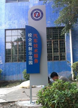 韶关学校标识牌,校园宣传栏,校园指示牌,学校名称牌制作 13790148988