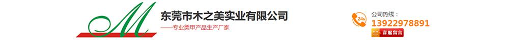 广州纳米玻璃抛光指甲锉生产团队优秀的厂家