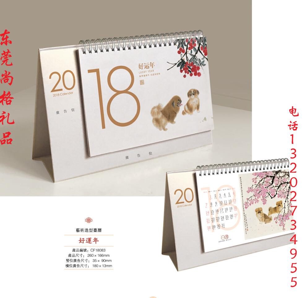 2018年台历订做印企业标志及电话来(尚格礼品)定制图片