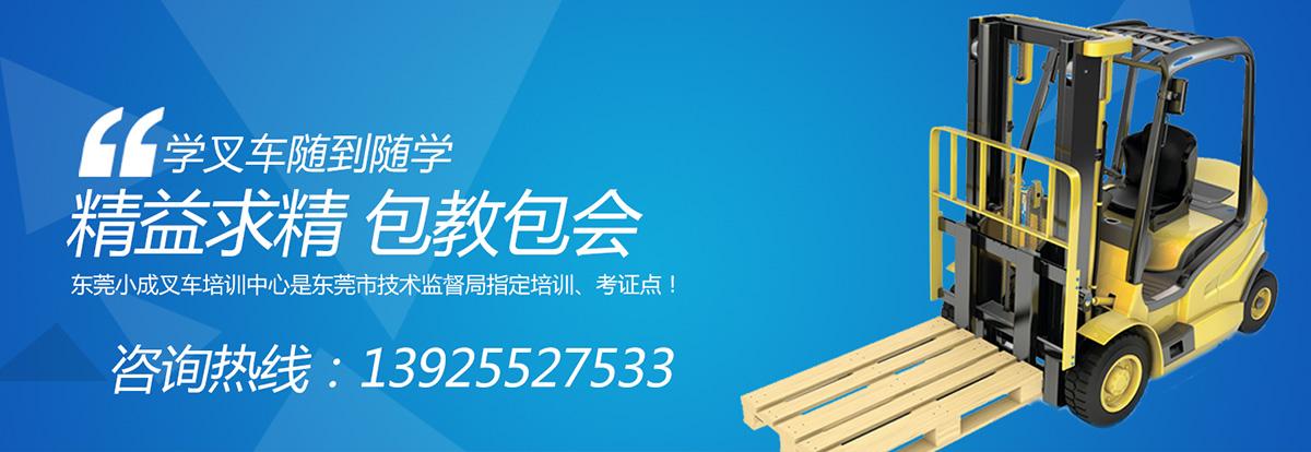 东莞高埗小成叉车培训学校