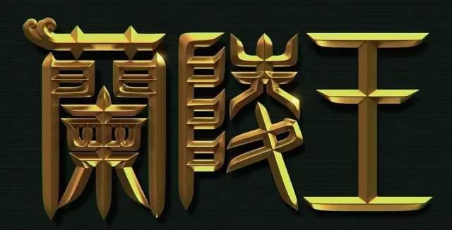 美国平面设计资讯学校:《悟空传》《兰陵王入华南汽车内饰设计图图片