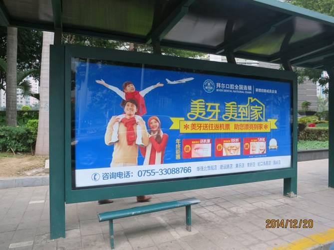 深圳公交车站台 公交站亭 公交候车亭广告媒体的特点