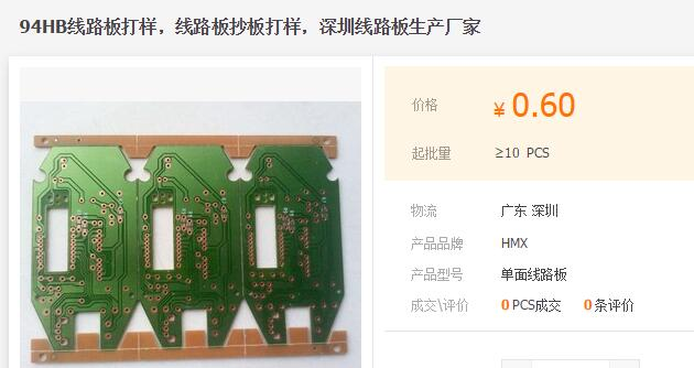 深圳纸板PCB厂家 充电器电路板 防火纸基线路板欢迎随时拨