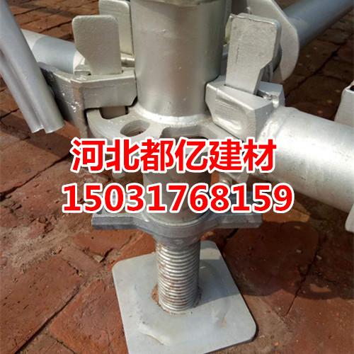都亿盘扣价格北京实力生产型厂家盘扣式脚手架