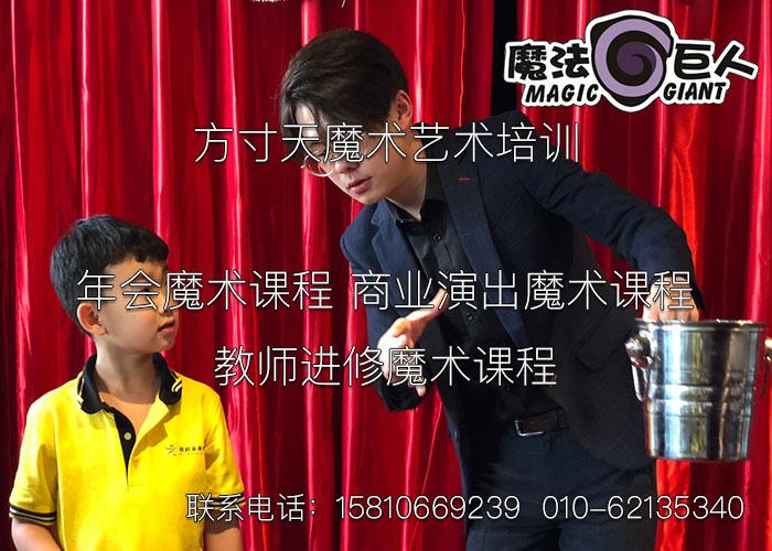 東城專業的少兒魔術培訓班,口碑推薦
