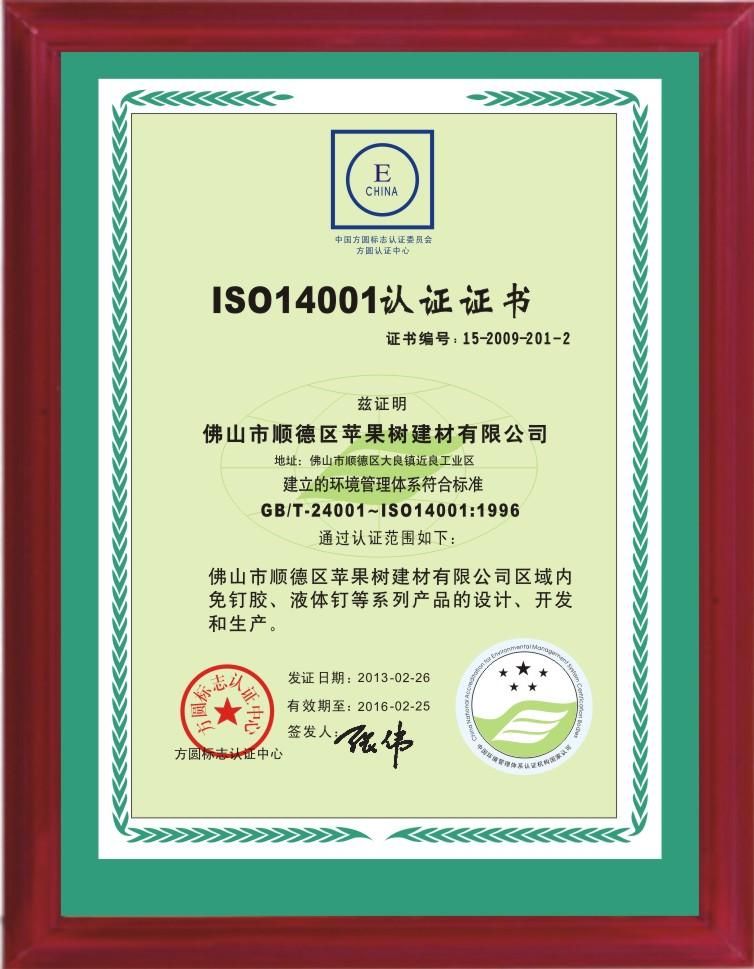 品牌免钉胶--苹果树免钉胶,荣获10多项荣誉证书
