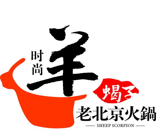 羊奶油火锅加盟火锅:老北京羊全国蝎子品牌免吃蝎子会不消化吗图片
