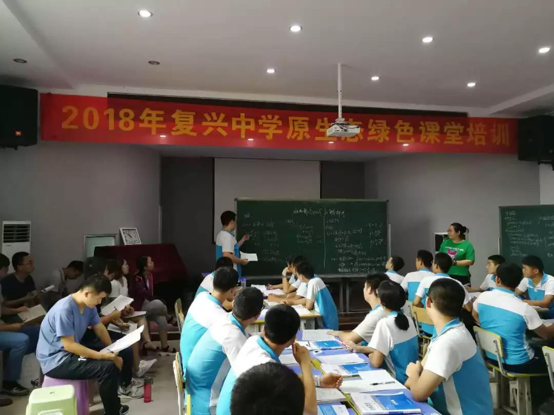 石家庄复兴中学2018年原生态绿色课堂即将开