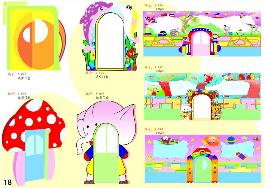 幼儿园教室门图片