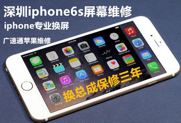 福田区换一块苹果6s plus换玻璃盖板维修,iphone6s解id锁