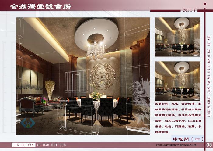 南京高端私人会所别样设计