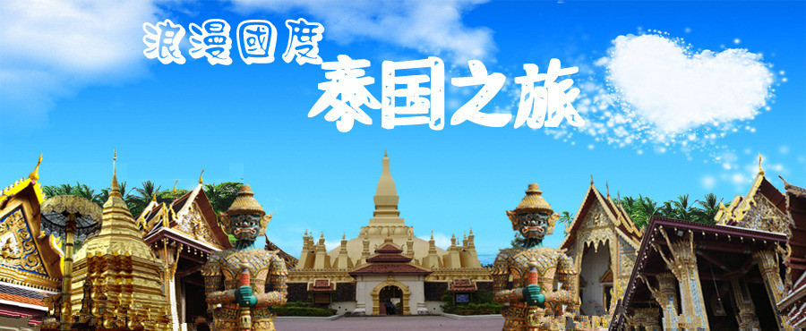 春节去泰国旅游多少钱