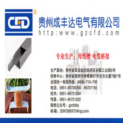 贵州空气型母线槽哪家好成丰达电气专业厂家生产