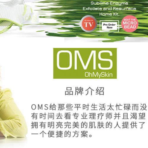 OhMySkin专为敏感肌而生