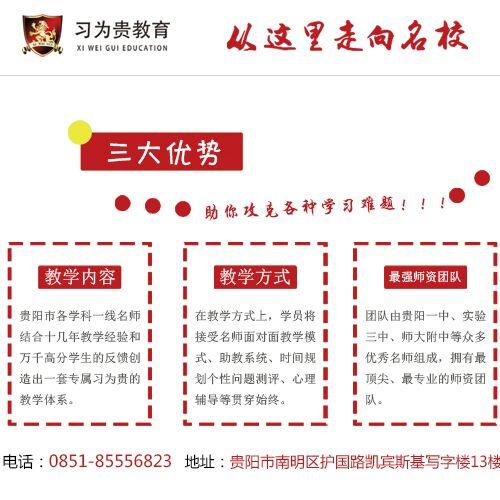 产品展示-贵阳习为贵初高中高中招生全科宾阳2017教育年图片
