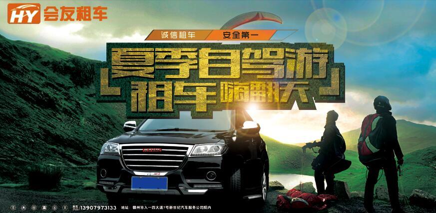 赣县石芫乡服务好的公务用车租赁去哪找详情请电话沟通