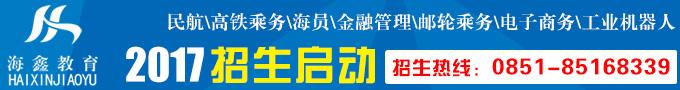 贵阳机工专业学校秋季招生-海鑫教育:热门专业