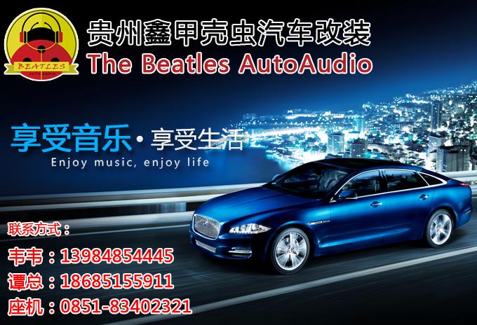 贵州鑫甲壳虫汽车改装公司解析音响改装需注意的事项高清图片