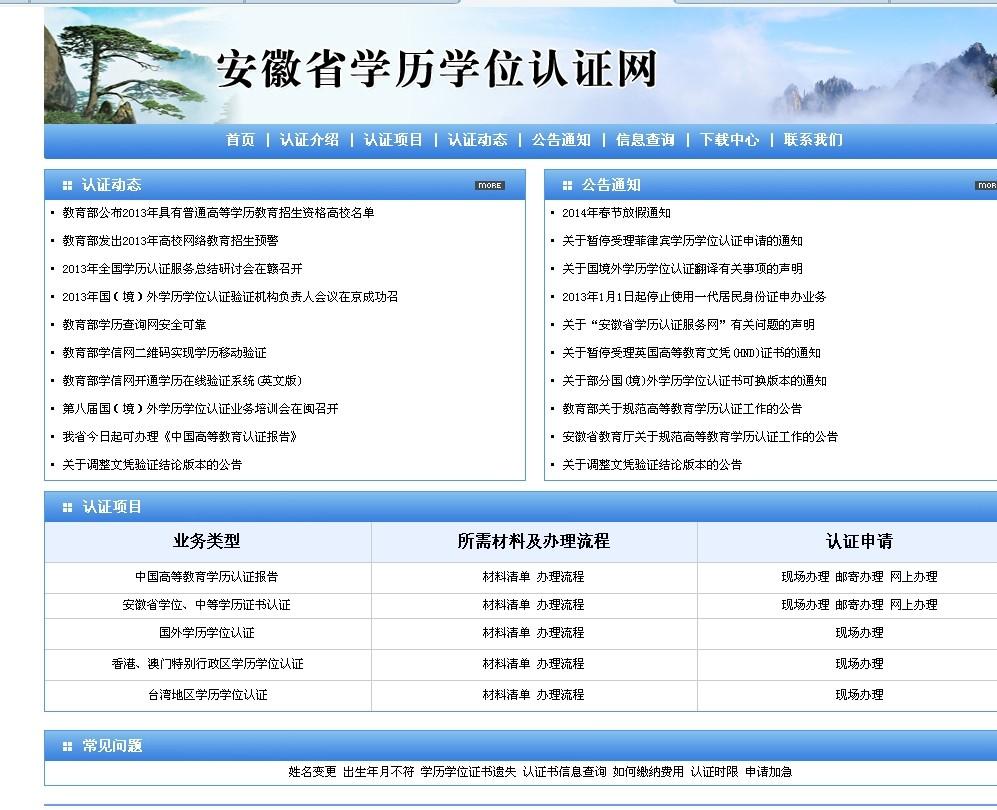 验证报告在安徽省学历学位认证网查询