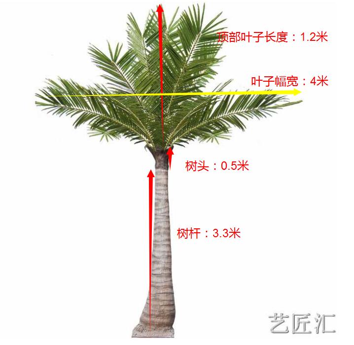 艺匠汇5米高仿真椰子树假椰子树厂家给您介绍5米高椰子树尺寸