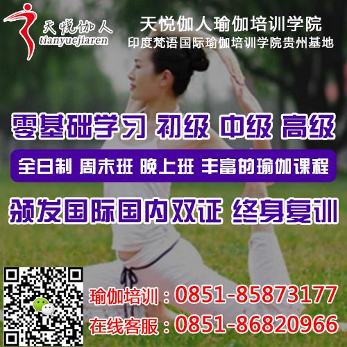 贵阳瑜伽教练培训哪家专业天悦瑜伽学习的摇篮