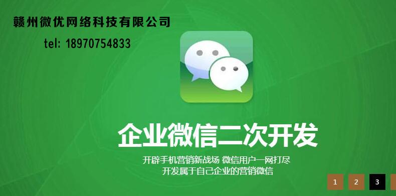 微信公众号开发好处,赣县企业为什么要开发微
