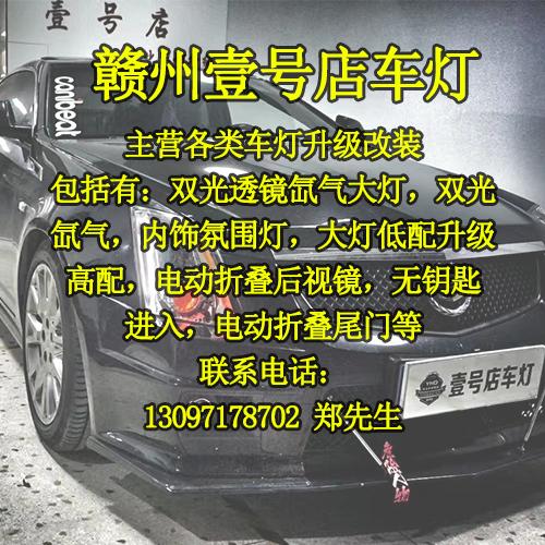 章贡区解放街道办事处富有个性的丰田锐志改灯-壹号店车灯欢迎你欢