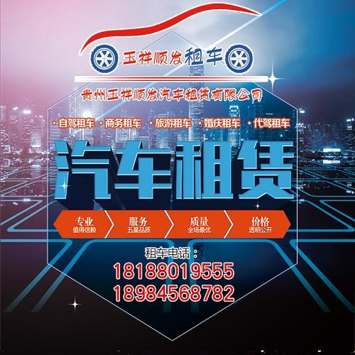 贵州贵阳市自驾租车公司哪家好,玉祥顺发,优质服务