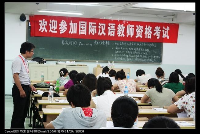 国家汉语教师资格考试都考什么内容啊?怎么报