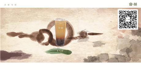 合茶成为奶茶茶饮市场中的黑马,原来靠这些秘诀