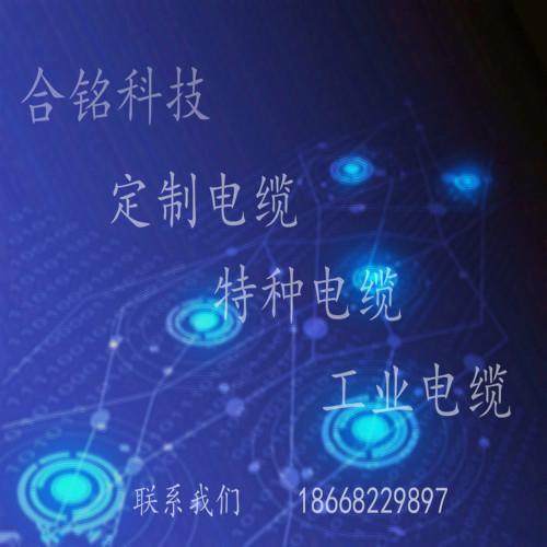 好用的信号电缆双绞信号电缆-深圳合铭