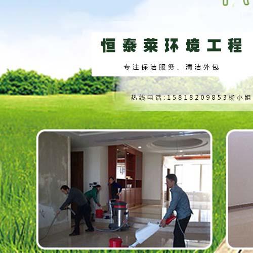 东莞保洁服务专业清洁的公司