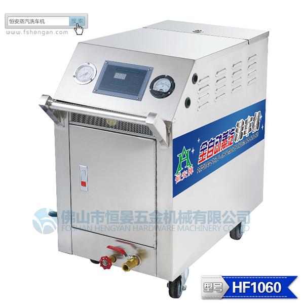 恒晏五金机械有限公司是一家专业设计生产蒸汽洗车设备和蒸汽清洗设备