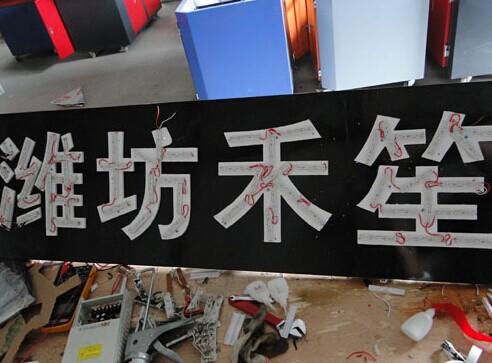 上海三合一数控围字机价格,禾笙三合一数控围字机报价