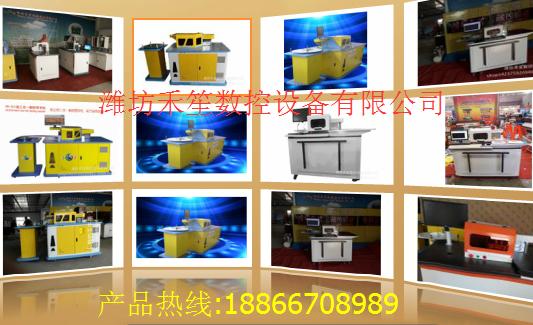 山东三合一数控围字机供给商价值链禾笙围字机高性价比