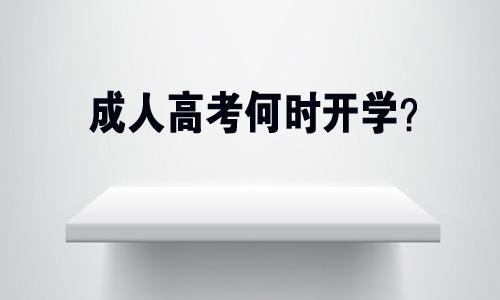 安庆成人高考考些什么安才教育保驾护航 - 教育