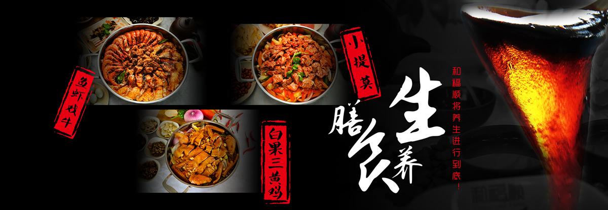 餐饮火锅加盟