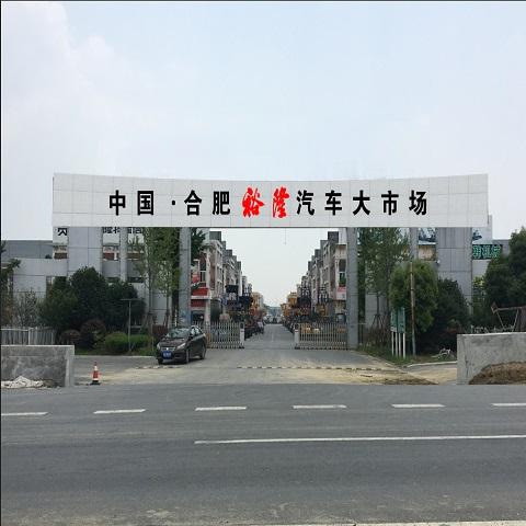 肥東元疃鎮門面商鋪出租哪家便宜 裕隆大市場隆重招商
