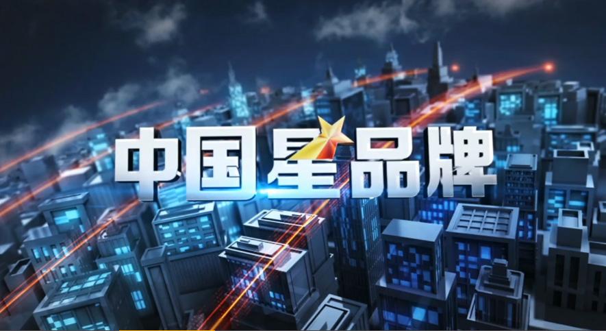 莒县凤凰山弘丰杂粮种植专业合作社成功申请CCTV中国星品牌计划