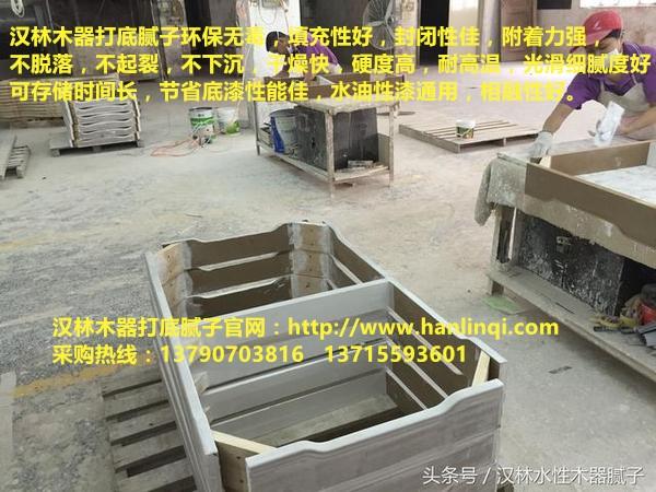 家具腻子:木材有封边坑洞如何修复选汉林木器家具腻子
