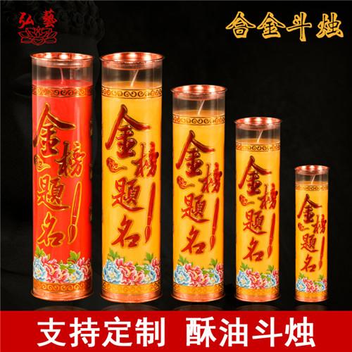 江苏酥油斗烛厂家就工行异地取款手续费选弘艺工艺品价格合理质量有保证