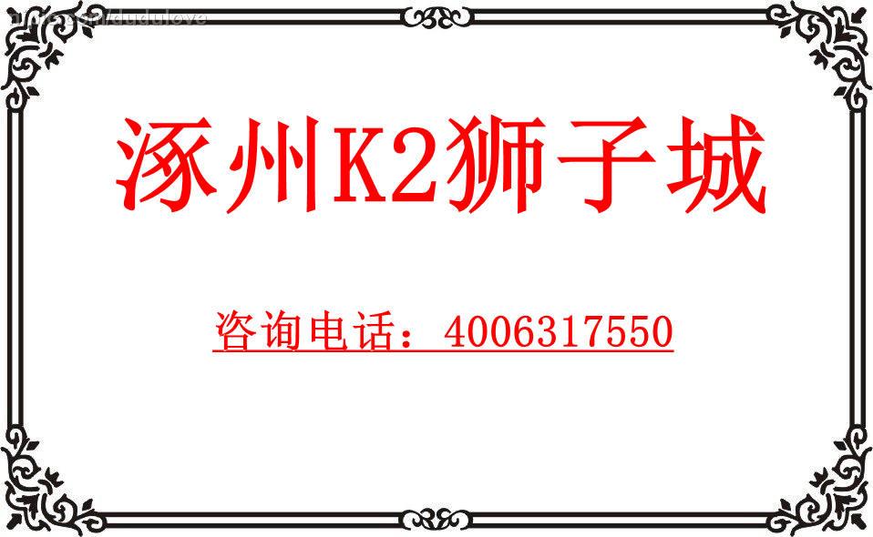 莱芜K2大全城好不好-分类广告-涿州新闻网v大全狮子高中生图片图片