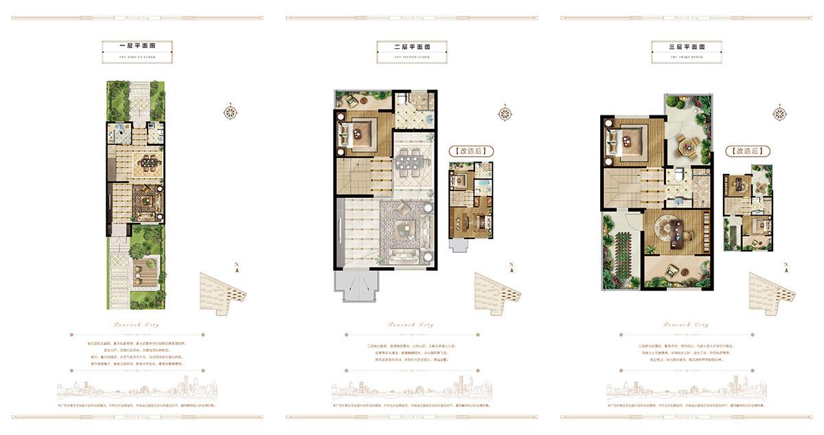 北戴河孔雀城联排别墅户型:在售户型面积122-168平米,毛坯交房,房价