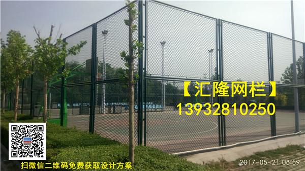 网球场围网规格 1.包塑丝经:3.8mm; 2.网孔:50mm50mm;45mm45mm; 3.尺寸:3000mm(长)4000mm(高); 4.立柱:60/2.5mm圆管; 5.横柱:48/2mm圆管; 一般多采用墨绿色和草绿色,以墨绿色居多。 网球场围网安装方式 预埋:先挖好基坑,然后将立柱放入基坑中浇筑混凝土,待混凝土凝固好后再安装围网。 底盘:要求地面硬化,在地面上打上膨胀螺栓将立柱予以固定。