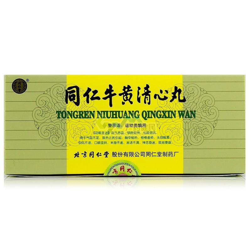高价回收北京 同仁堂牛黄清心丸 15311663303 高价回收 高清图片