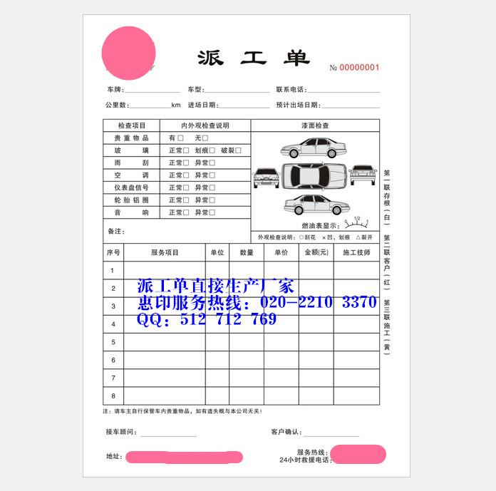 廣東印刷派工單哪家好 - 印刷品 - 久久信息網圖片