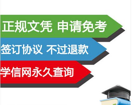 上海居住证积分 本科加学位 百分百学信网查询   上海办居...