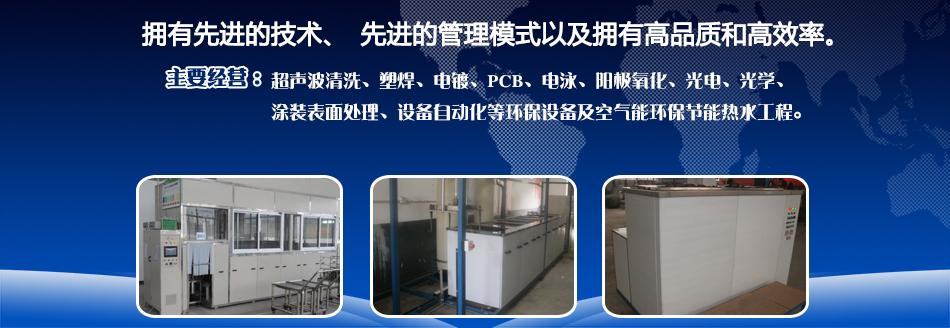 淡水比较好的超声波清洗机设备批发厂家,鸿杰科技有限